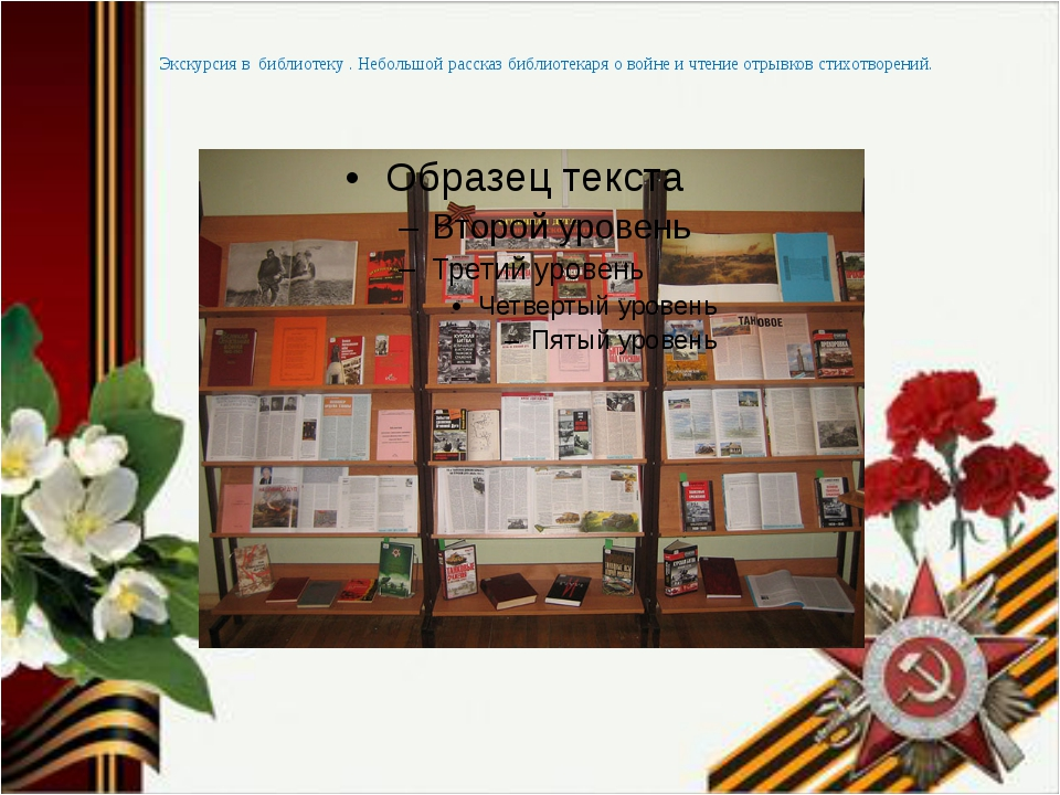 Экскурсия в библиотеку . Небольшой рассказ библиотекаря о войне и чтение от...
