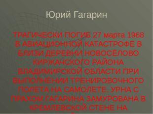 Юрий Гагарин ТРАГИЧЕСКИ ПОГИБ 27 марта 1968 В АВИАЦИОННОЙ КАТАСТРОФЕ В БЛИЗИ