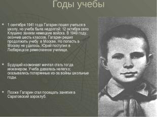 Годы учебы 1 сентября 1941 года Гагарин пошел учиться в школу, но учеба была