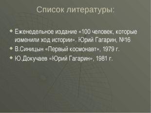 Список литературы: Еженедельное издание «100 человек, которые изменили ход ис