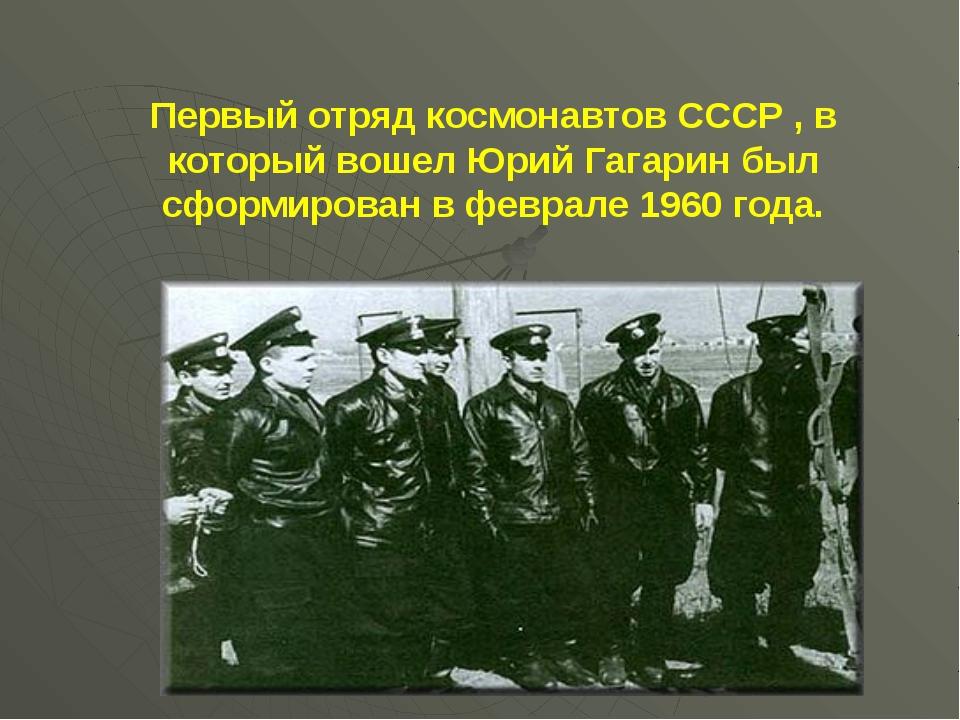 Первый отряд космонавтов СССР , в который вошел Юрий Гагарин был сформирован...