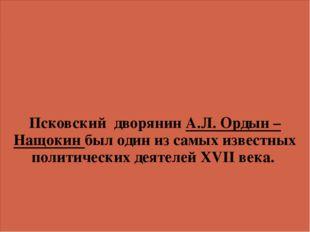Фактический главарусскогоправительства во время регентства царевныСофьи(1