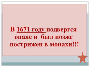 Князь Василий Васильевич Голицын родился в 1643 г. и свои молодые годы провел