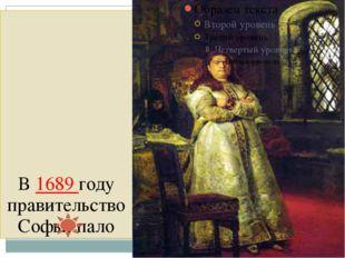 Восстание стрельцов в 1682году. Кремль и осадили царский дворец. Москва оказа