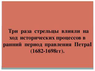 В дореволюционной и советской историографии стрелецкий бунт 1698 г. оценивалс