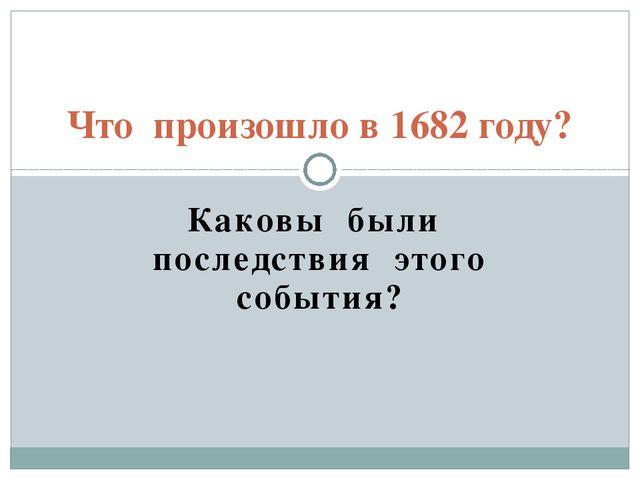 Московские стрельцы, участвовавшие в Азовских походах Петра I 1695—1696 гг.,...