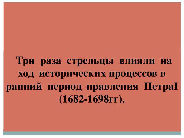 В дореволюционной и советской историографии стрелецкий бунт 1698 г. оценивалс...