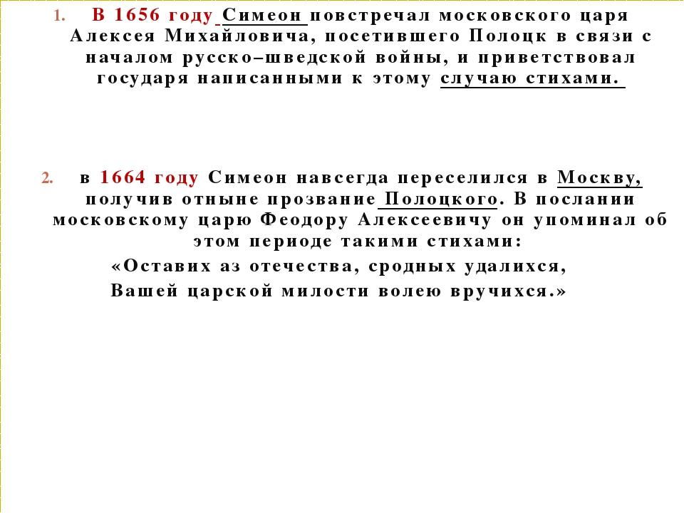 В 1656 году Симеон повстречал московского царя Алексея Михайловича, посетивше...