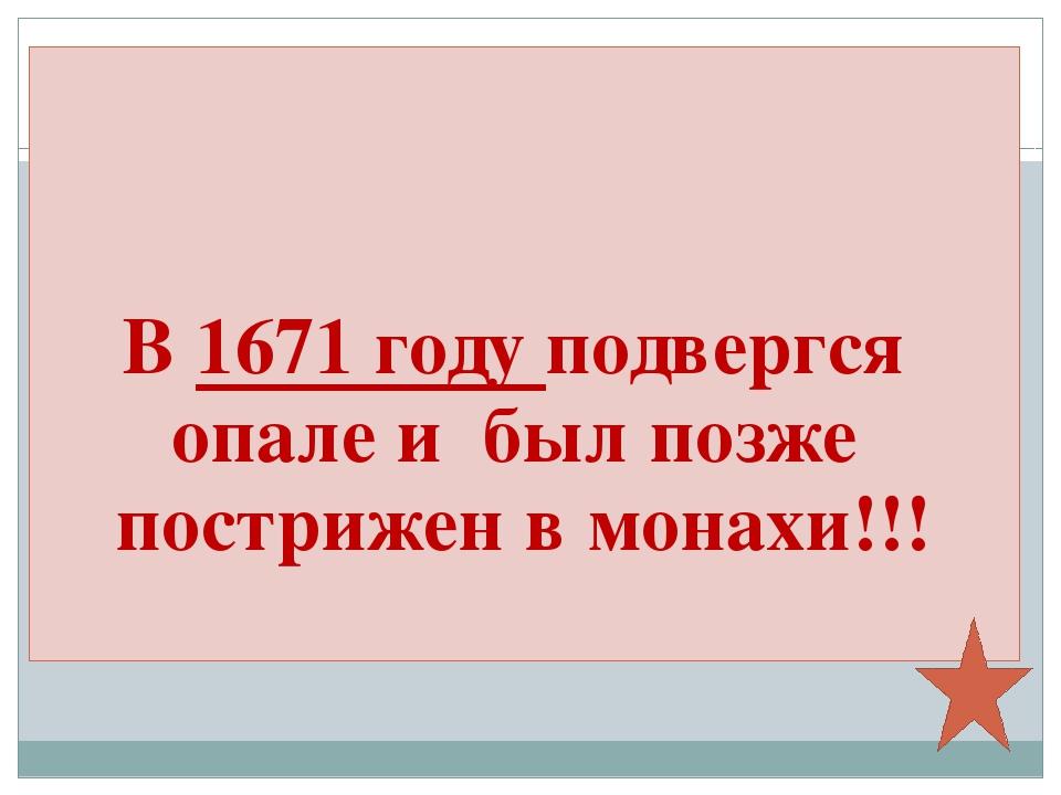 Князь Василий Васильевич Голицын родился в 1643 г. и свои молодые годы провел...