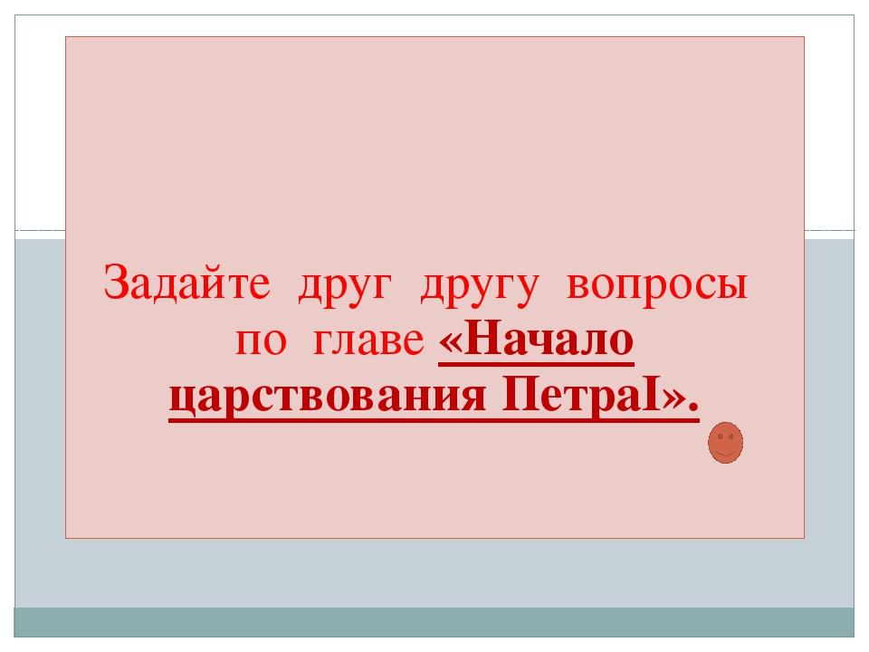 Что послужило причиной опалы? В 1689 г. Голицын был отправлен в далекую ссылк...