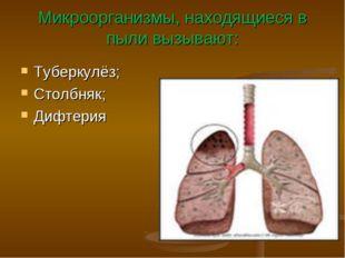 Микроорганизмы, находящиеся в пыли вызывают: Туберкулёз; Столбняк; Дифтерия