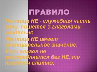 Частица НЕ - служебная часть речи, пишется с глаголами раздельно. Частица НЕ