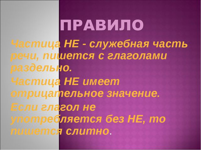Частица НЕ - служебная часть речи, пишется с глаголами раздельно. Частица НЕ...