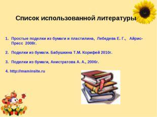 Список использованной литературы Простые поделки из бумаги и пластилина, Лебе