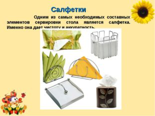 Салфетки Одним из самых необходимых составных элементов сервировки стола явля