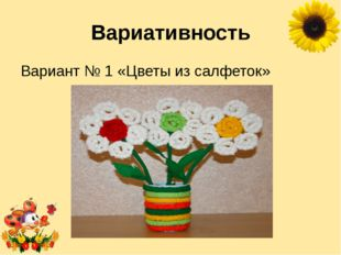 Вариативность Вариант № 1 «Цветы из салфеток» Лукяненко Элеонора Анатольевна,