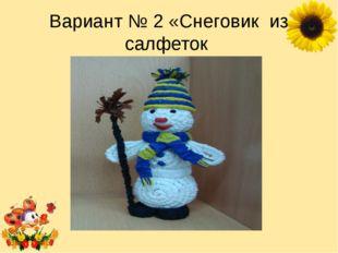 Вариант № 2 «Снеговик из салфеток Лукяненко Элеонора Анатольевна, учитель нач