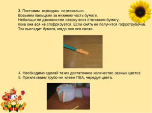 3. Поставим карандаш вертикально. Возьмем пальцами занижнюю часть бумаги. Не