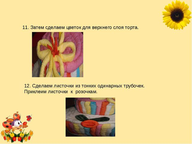 11. Затем сделаем цветок для верхнего слоя торта. 12. Сделаем листочки изтон...