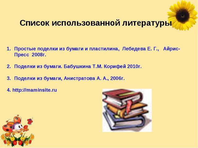 Список использованной литературы Простые поделки из бумаги и пластилина, Лебе...
