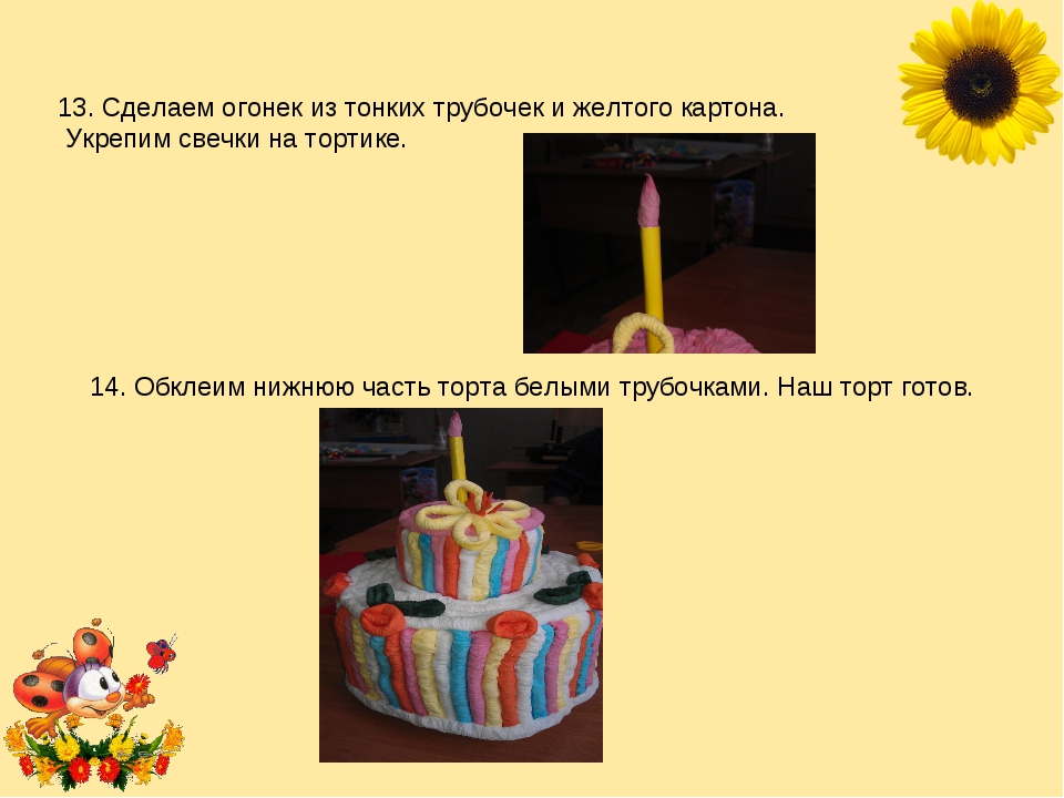 13. Сделаем огонек изтонких трубочек и желтого картона. Укрепим свечки нато...