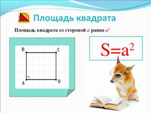 Площадь квадрата со стороной а равна а2 S=a2