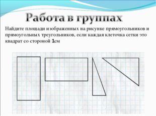 Найдите площади изображенных на рисунке прямоугольников и прямоугольных треуг