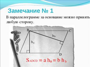 Замечание № 1 В параллелограмме за основание можно принять любую сторону. h h