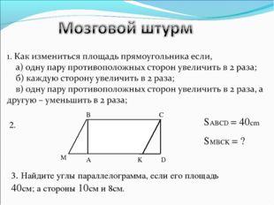 А B C D K M SMBCK = ? SABCD = 40cm 2. 3. Найдите углы параллелограмма, если е