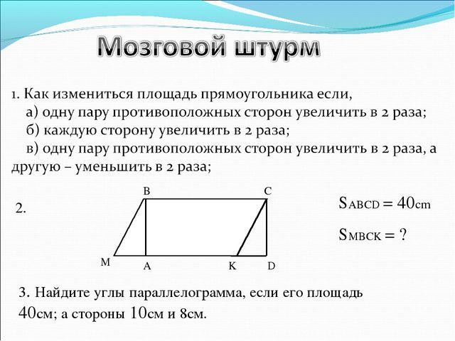 А B C D K M SMBCK = ? SABCD = 40cm 2. 3. Найдите углы параллелограмма, если е...