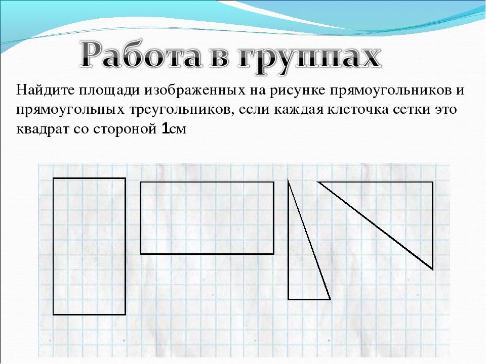 Найдите площади изображенных на рисунке прямоугольников и прямоугольных треуг...