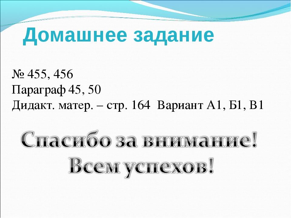 Домашнее задание № 455, 456 Параграф 45, 50 Дидакт. матер. – стр. 164 Вариант...