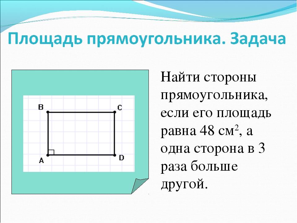 Найти стороны прямоугольника, если его площадь равна 48 см2, а одна сторона в...