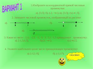 1.Изобразите на координатной прямой числовые промежутки: а). [3;5]; б). (-2;