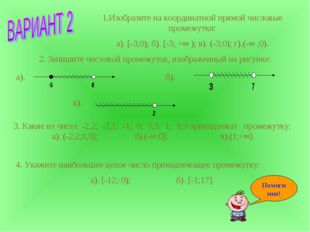 1.Изобразите на координатной прямой числовые промежутки: а). [-3;0); б). [-3;