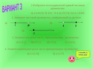 1.Изобразите на координатной прямой числовые промежутки: а). (-0,44;5); б). (