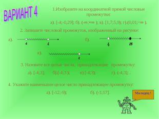 1.Изобразите на координатной прямой числовые промежутки: а). [-4;-0,29]; б).
