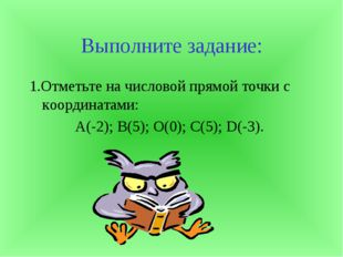 Выполните задание: 1.Отметьте на числовой прямой точки с координатами: А(-2);