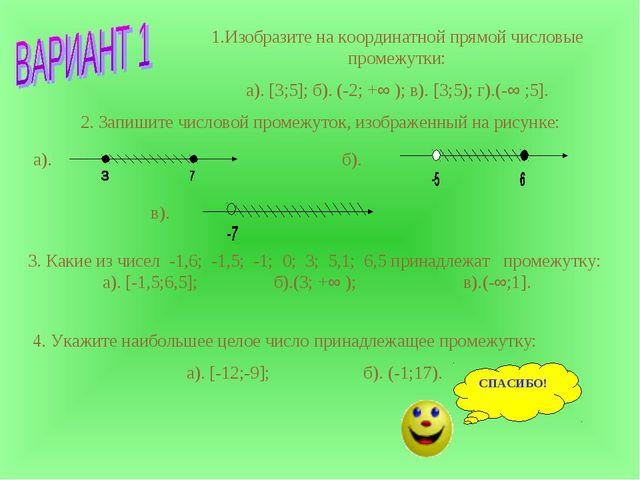 1.Изобразите на координатной прямой числовые промежутки: а). [3;5]; б). (-2;...