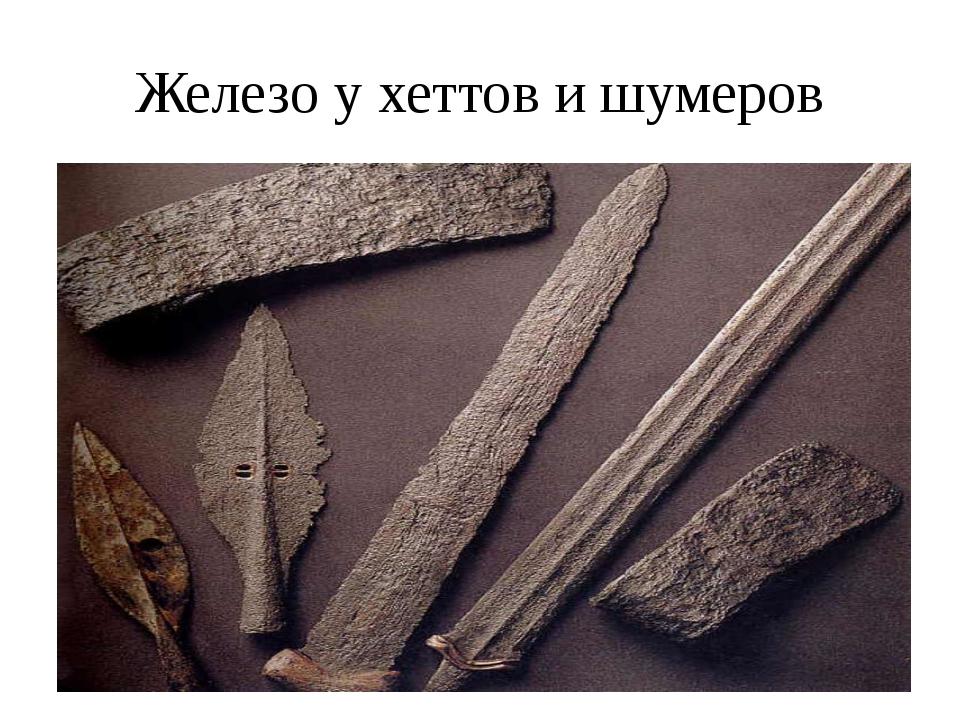 Железо у хеттов и шумеров