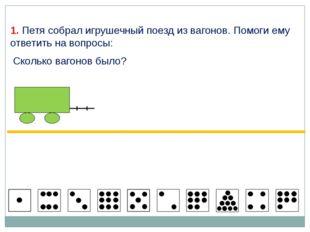 1. Петя собрал игрушечный поезд из вагонов. Помоги ему ответить на вопросы: