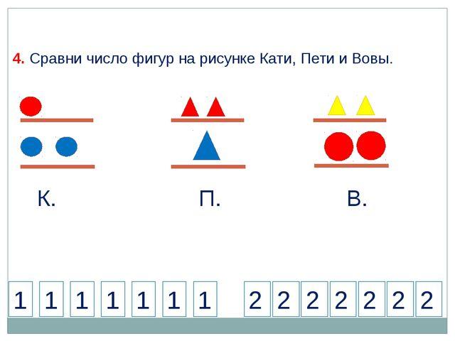4. Сравни число фигур на рисунке Кати, Пети и Вовы. 1 2 1 1 1 1 1 1 2 2 2 2 2...