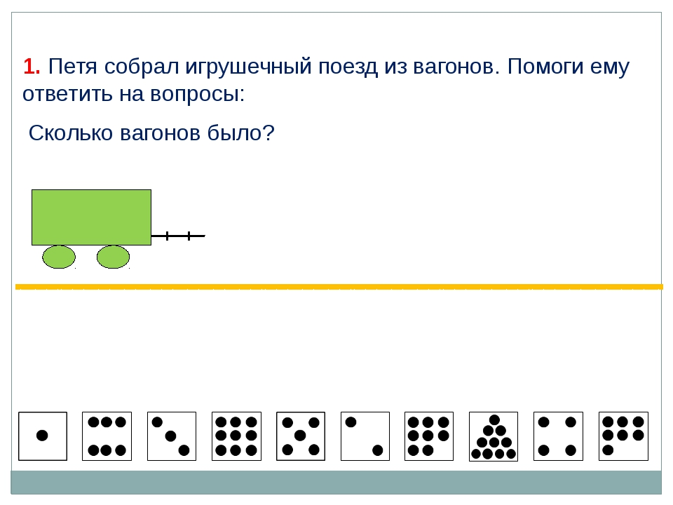 1. Петя собрал игрушечный поезд из вагонов. Помоги ему ответить на вопросы:...