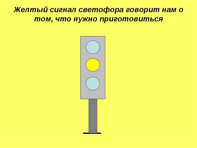 Желтый сигнал светофора говорит нам о том, что нужно приготовиться