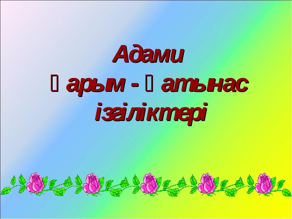 Адами қарым - қатынас ізгіліктері