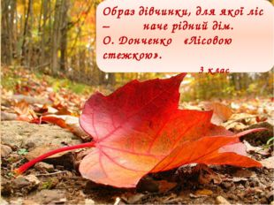 Образ дівчинки, для якої ліс – наче рідний дім. О. Донченко «Лісовою стежкою
