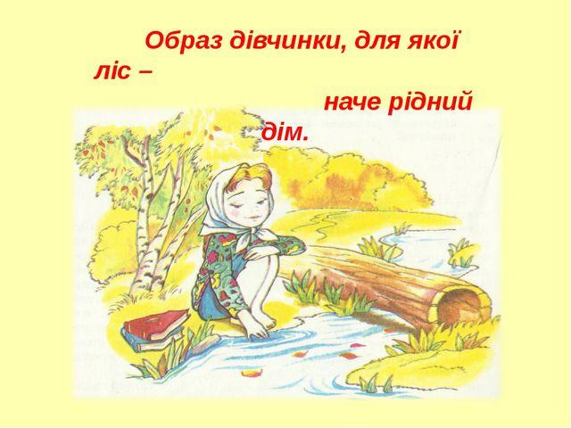Образ дівчинки, для якої ліс – наче рідний дім.