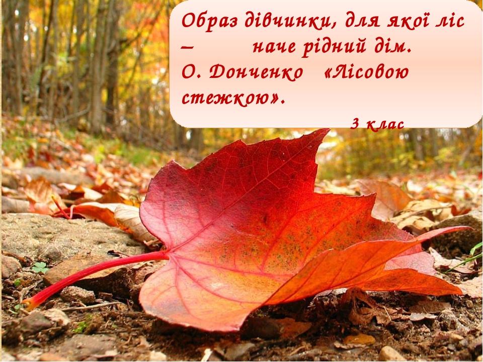 Образ дівчинки, для якої ліс – наче рідний дім. О. Донченко «Лісовою стежкою...