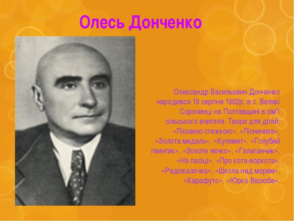 Олесь Донченко Олександр Васильович Донченко народився 19 серпня 1902р. в с....