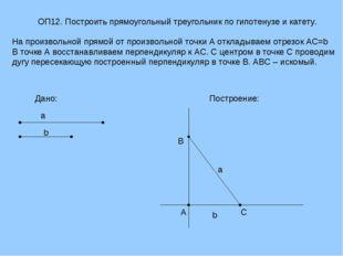 ОП12. Построить прямоугольный треугольник по гипотенузе и катету. На произвол